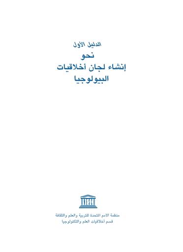 نحو إنشاء لجان أخلاقيات البيولوجيا - UNESCO Digital Library