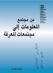 من مجتمع المعلومات إلى مجتمعات المعرفة: التقرير العالمي