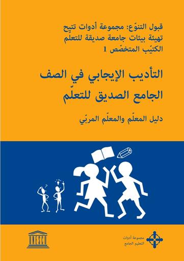 التأديب الإيجابي في الصف الجامع الصديق للتعل م دليل المعل م والمعل م المرب ي Unesco Digital Library