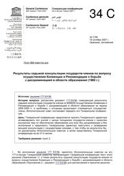 результаты седьмой консультации государств членов по вопросу