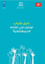 دليل شباب تونس في تعل م الديمقراطي ة Unesco Digital Library