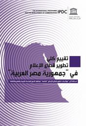 تقييم كلي تطوير قطاع الاعلام في جمهورية مصر العربية استنادا إلى