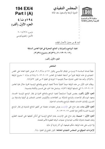 تقرير عن المسائل والعناصر المختلفة لعملية الإصلاح Unesco