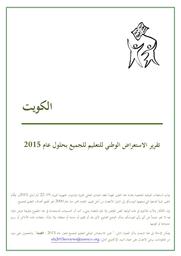تقرير التعليم للجميع الكويت Unesco Digital Library