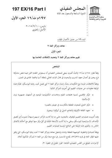 المعاهد والمراكز من الفئة ٢ Unesco Digital Library