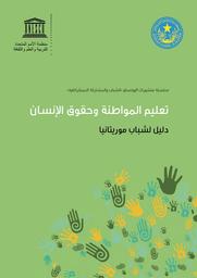 تعليم المواطنة وحقوق الإنسان دليل لشباب موريتانيا Unesco