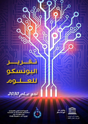 Unesco Science Report Towards 2030 Ara Unesco Digital