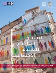 التقرير العالمي للعلوم الإجتماعية Unesco Digital Library