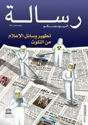 رسالة اليونسكو تطهير وسائل الإعلام من التلو ث يوليو سبتمبر