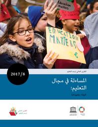 التقرير العالمي لرصد التعليم المساءلة في مجال التعليم