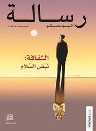 الثقافة نبض السلام Unesco Digital Library