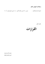 سجلات المؤتمر العام الدورة التاسعة والثلاثون باريس ٣٠ تشرين