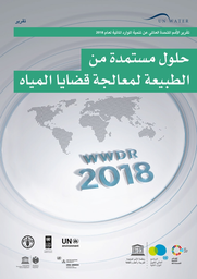 The United Nations World Water Development Report 2018 Nature
